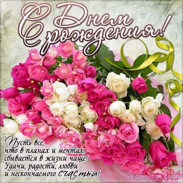 Пусть всё, что в планах и мечтах, сбывается в жизни чаще! Удачи, радости, любви и нескончаемого счастья!