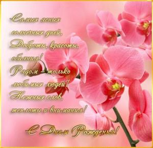 С Днем Рождения! Самых ясных солнечных дней, Доброты, красоты, обаяния! Рядом - только любимых людей! Нежных слов, теплоты и внимания!