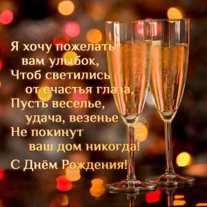 Я хочу пожелать вам улыбок, Чтоб светились от счастья глаза! Пусть веселье, удача, везенье Не покинут Ваш дом никогда! С Днём Рождения!
