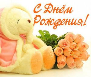Открытка на День Рождения с медвежонком и розами