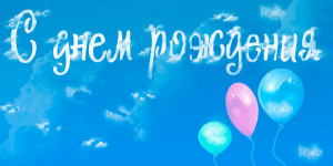 С Днем Рождения шарики и небо