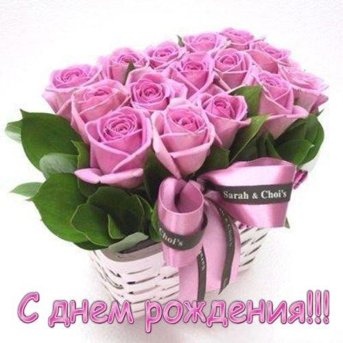 Корзинка роз открытка на День рождения