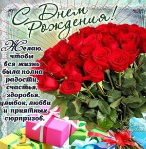 Желаю, чтобы вся жизнь была полна радости, счастья, здоровья, улыбок, любви и приятных сюрпризов!