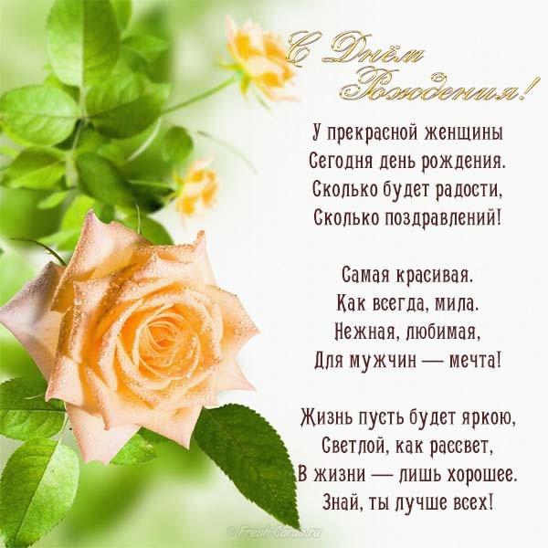 У прекрасной женщины  Сегодня день рождения. Сколько будет радости, сколько поздравлений!  Самая красивая, Как всегда, мила. Нежная, любимая, Для мужчин - мечта!  Жизнь пусть будет яркою, Светлой, как рассвет, В жизни - лишь хорошее. Знай, ты лучше всех!