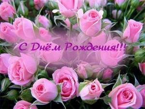 С Днем Рождения тебя с розами