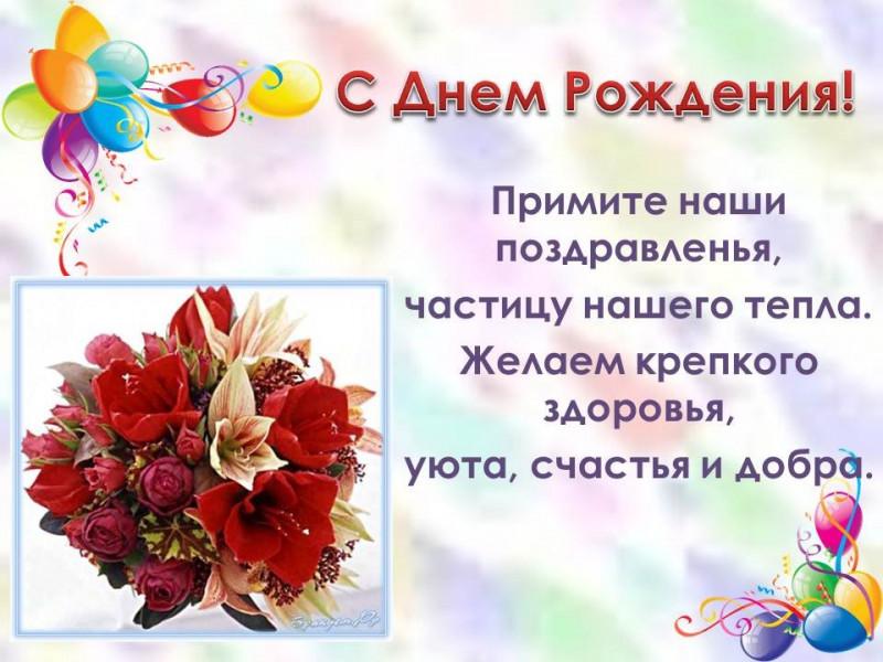 С Днем Рождения! Примите наши поздравленья, частицу нашего тепла. Желаем крепкого здоровья, уюта, счастья и добра!