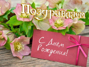 Приятная открытка с конвертом на День Рождения