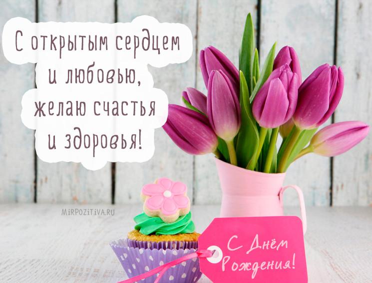 С открытым сердцем и любовью желаю счастья и здоровья!