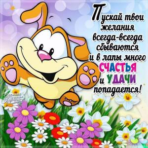 Пускай желания всегда-всегда сбываются И в лапы много счастья и удачи попадается!