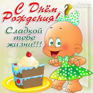 С Днем рождения! Сладкой тебе жизни!