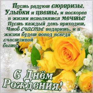 Пусть радуют сюрпризы, Улыбки и цветы, И поскорее в жизни Исполнятся мечты! Пусть каждый день приходит, Чтоб счастье подарить, И в жизни будет повод Всегда счасливой быть!