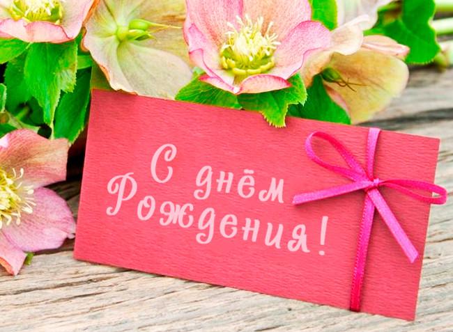 Открытка конвертик на День рождения