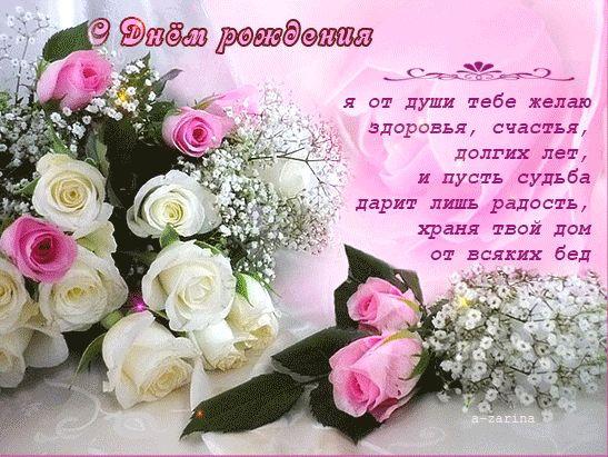 Я от души тебе желаю Здоровья, счастья, долгих лет! И пусть судьба дарит лишь радость, Храня твой дом от всяких бед!