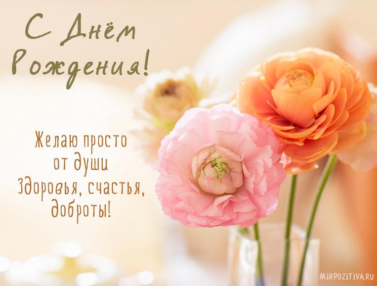 Желаю просто от души здоровья, счастья, доброты!