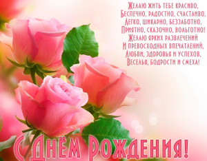 Желаю жить тебе красиво, Беспечно, радостно, счастливо, Легко, шикарно, беззаботно, Приятно, сказочно, вольгтно! Желаю ярких развлечений И превосходных впечатлений, Любви, здоровья и успехов, Веселья, бодрости и смеха!