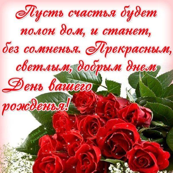 Пусть счастья будет полон дом, и станет без сомненья, прекрасным, светлым, добрым днём, День Вашего рожденья!