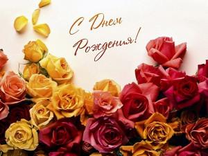 Открытка с розами на День Рождения