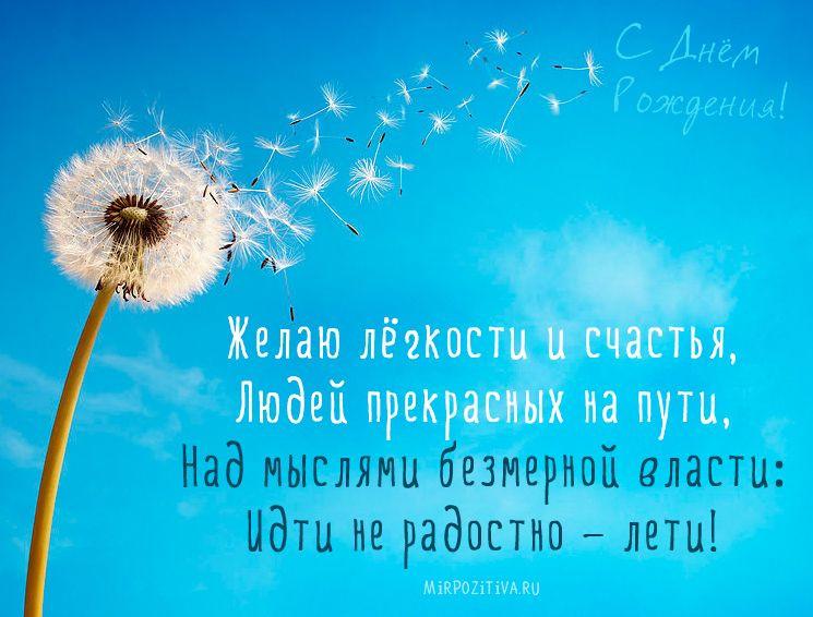 Желаю лёгкости и счастья, Людей прекрасных на пути, Над мыслями безмерной власти: Идти не радостно - лети!