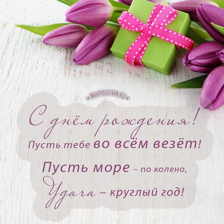 С Днём Рождения! Пусть тебе во всём везёт! Пусть море - по колено, Удача - круглый год!