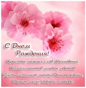 С Днем Рождения! Красоты, нежных слов, вдохновенья, Комплиментов, улыбок, цветов! Пусть исполнит мечту День Рожденья, Дарит ласку, добро и любовь!