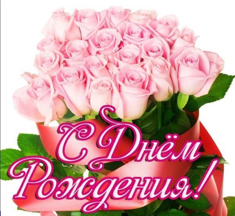 С Днём Рождения букетом роз