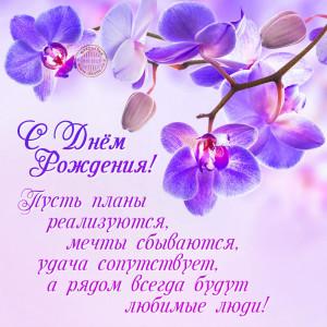 С Днём Рождения! Пусть планы реализуются, мечты сбываются, удача сопутствует, а рядом всегда будут любимые люди!