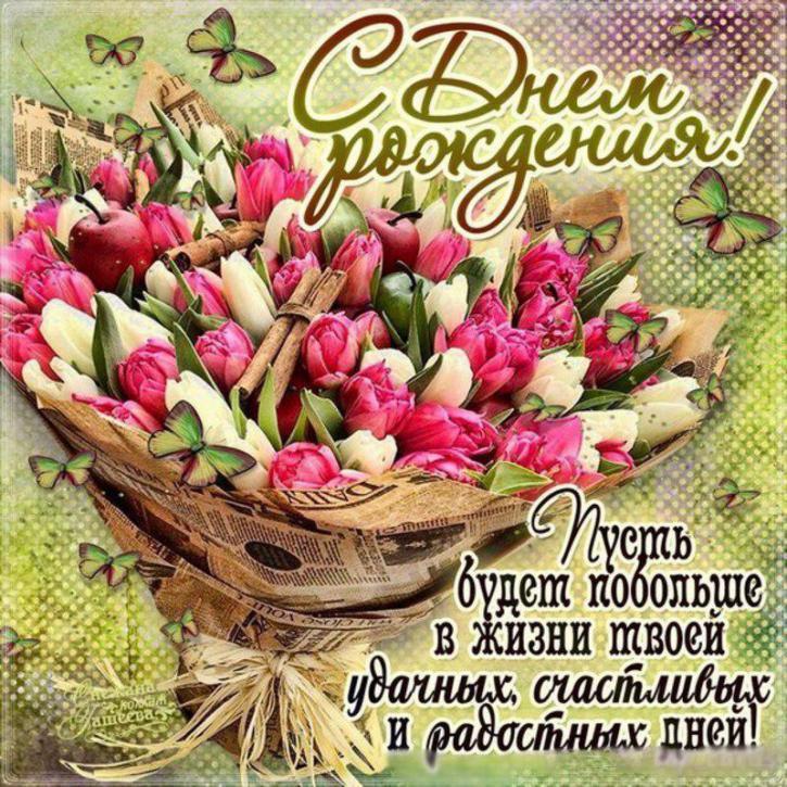 С Днём Рождения!  Пусть будет побольше В жизни твоей Удачных, счастливых И радостных дней!