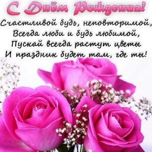 Счастливой будь, неповторимой, Всегда люби и будь любимой, ПУскай всегда растут цветы, И праздник будет там, где ты!