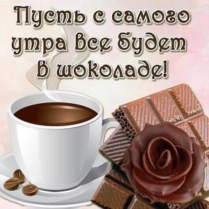 Пусть с самого утра всё будет в шоколаде