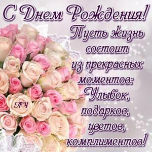 С Днем Рождения! Пусть жизнь состоит из прекрасных моментов, улыбок, подарков, цветов, комплиментов!