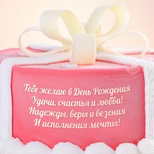 Тебе желаю в День Рождения Удачи, счастья и любви! Надежды, веры и везения И исполнения мечты!