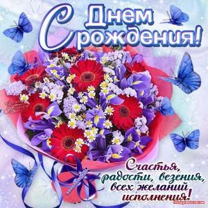 Счастья, радости, везения, всех желаний исполнения!