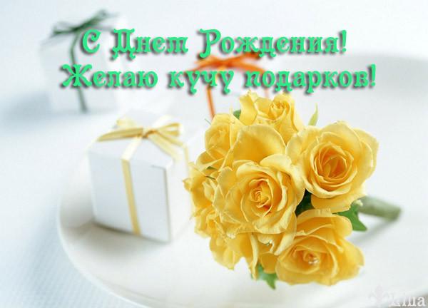 С Днём Рождения! Желаю кучу подарков!