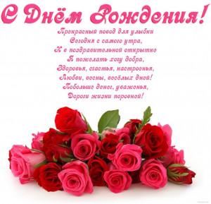 Прекрасный повод для улыбки Сегодня с самого утра. И в поздравительной открытке Я пожелать хочу добра, Здоровья, счастья, настроенья, Любви, весны, весёлых дней! Побольше денег, уваженья, Дороги жизни поровней!