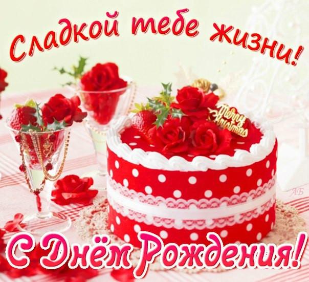 Сладкой тебе жизни, с Днем Рождения