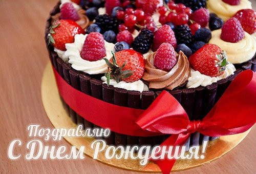 Поздравляю с Днем рождения тортиком