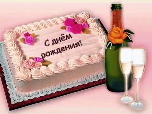 С Днем Рождения тортик и шампанское