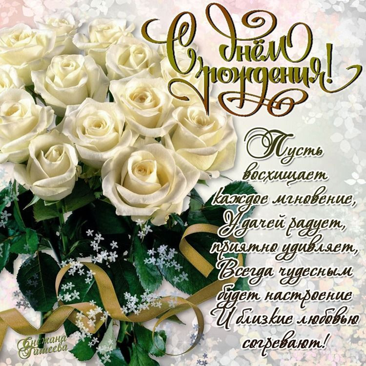 Пусть восхищает каждое мгновение, Удачей радует, приятно удивляет, Всегда чудесным будет настроение, И близкие любовью согревают!