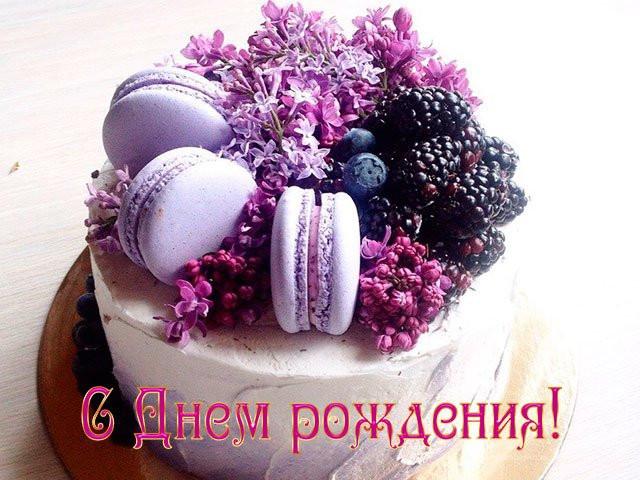 Открытка на День Рождения со сладостями и ягодами в фиолетовых тонах