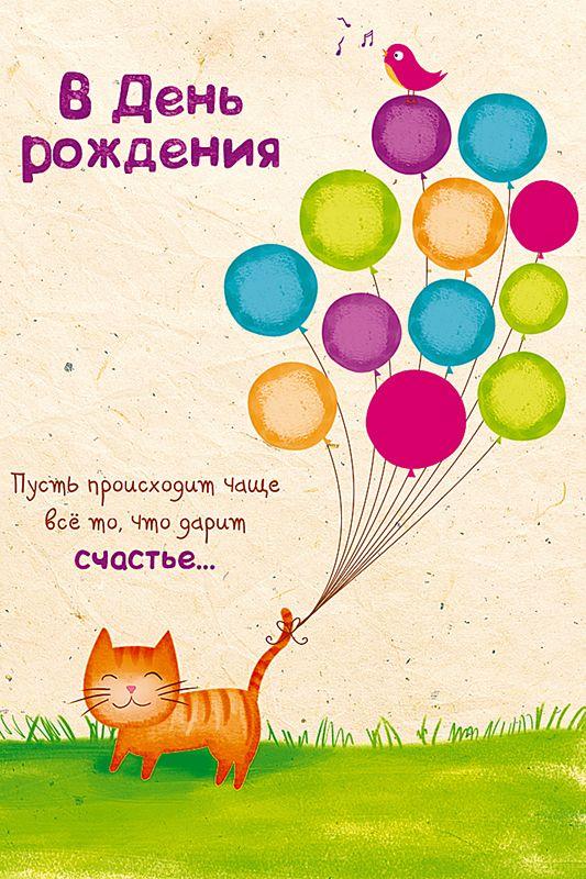 Открытка английском, красивые креативные открытки с днем рождения