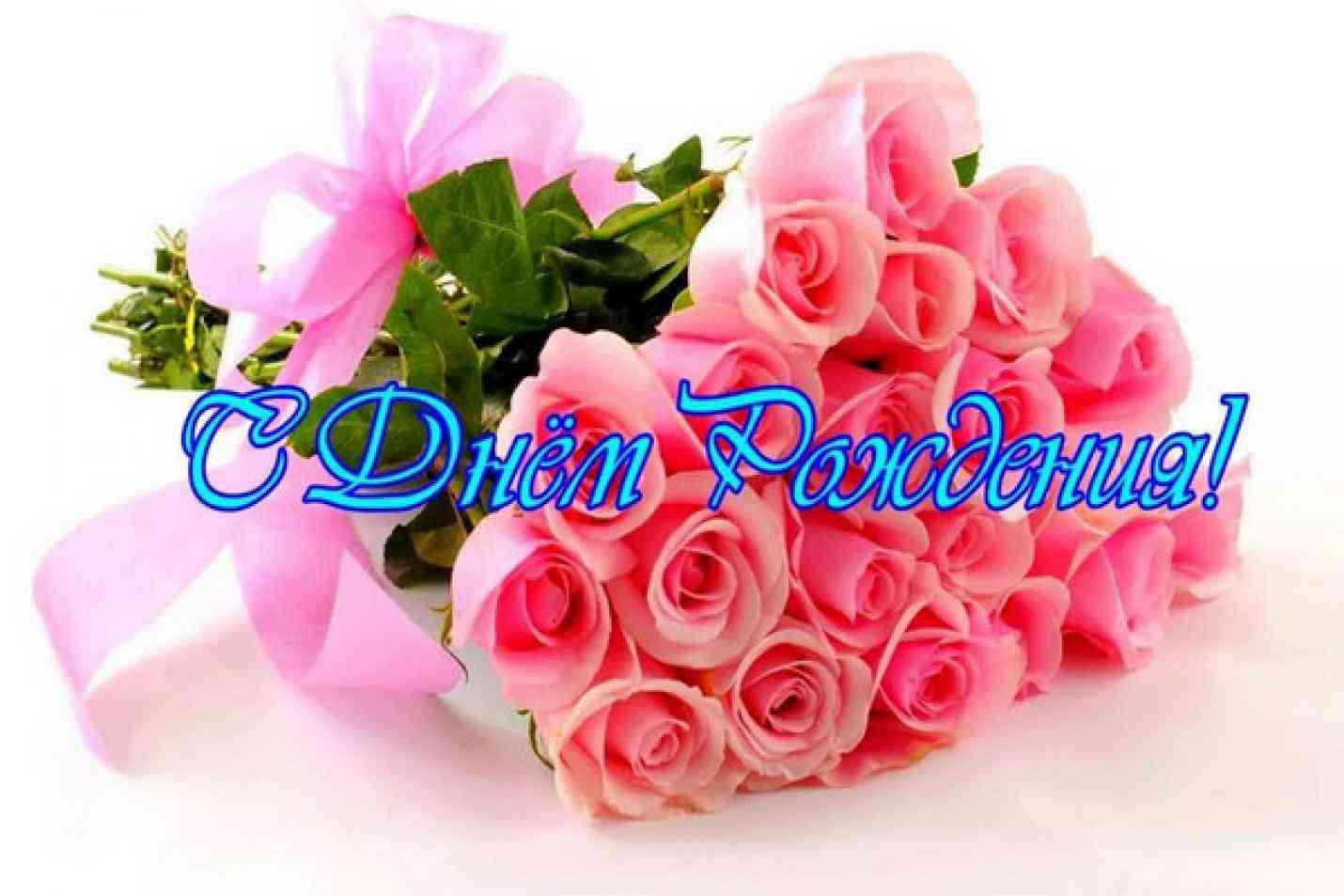 Картинки, фото открытки с днем рождения женщине с поздравлением цветы