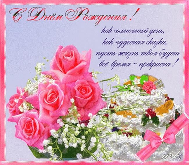 поздравления с днём рождения картинки красивые для женщины с пожеланиями gif