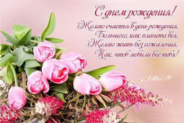 pozdravleniya-s-dnem-rozhdeniya-svoimi-slovami-otkritki foto 13