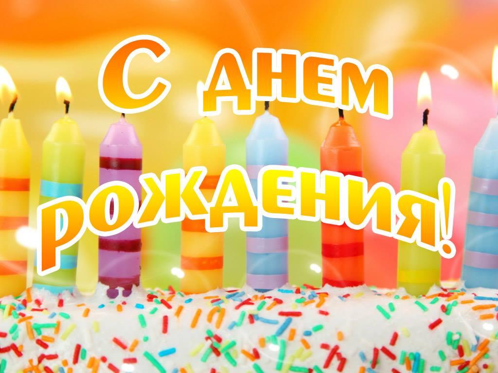 Открытки, поздравления с днем рождения надпись картинки