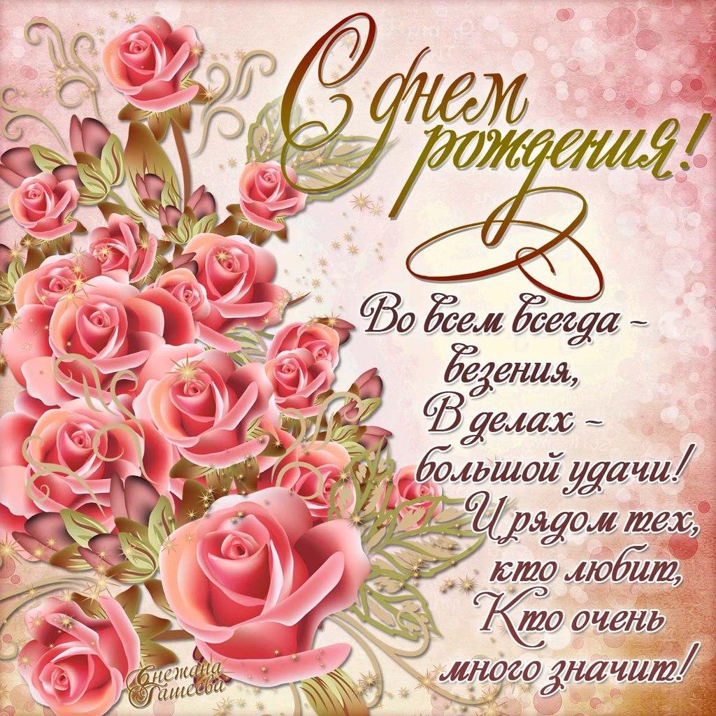 Красивые открытки с днем рождения в стихах женщине